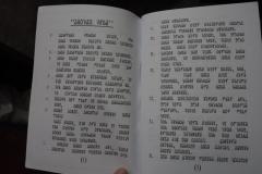 Евангелие от Иоанна на языке сора, письменность соранг сомпенг